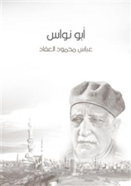 أبو نواس : الحسن بن هانئ