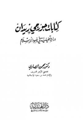 كتابات جورجي زيدان دراسة تحليلية في ضوء الاسلام