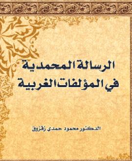 الرسالة المحمدية في المؤلفات الغربية