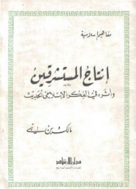 انتاج المستشرقين واثره في الفكر الاسلامي الحديث