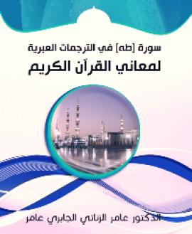 سورة [طه] في الترجمات العبرية لمعاني القرآن الكريم