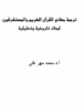 ترجمة معاني القرآن الكريم والمستشرقون (لمحات تاريخية وتحليلية)