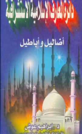 دائرة المعارف الاسلامية الاستشراقية (اضاليل و اباطيل)