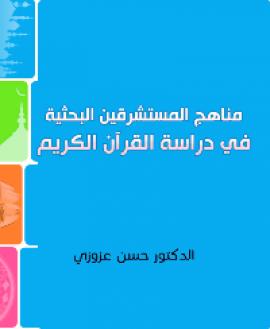مناهج المستشرقين البحثية في دراسة القرآن الكريم