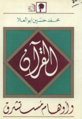 القرآن وأوهام مستشرق
