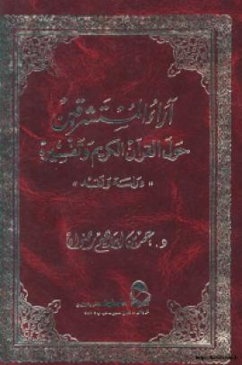 آراء المستشرقين حول القرآن الكريم و تفسيره (دراسة و نقد) (الجزء الثاني)