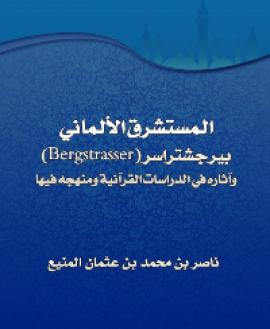 المستشرق الألماني بيرجشتراسر  وآثاره في الدراسات القرآنية ومنهجه فيها