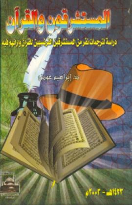 المستشرقون و القرآن