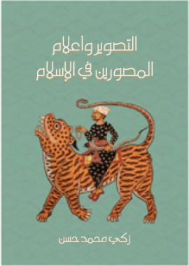 التصوير وأعلام المصورين في الإسلام