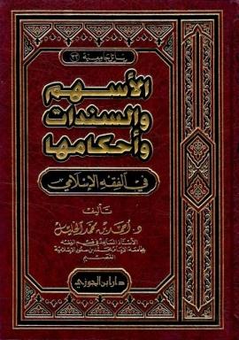 الأسهم والسندات وأحكامها في الفقه الإسلامي