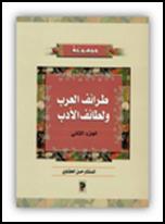 موسوعة طرائف العرب ولطائف الأدب