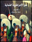 صور الإمبراطورية العثمانية images of the ottoman empire