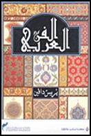 الفن العربي