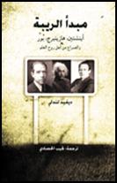 مبدأ الريبة : أينشتين، هازينبرج، بور والصراع من أجل روح العلم