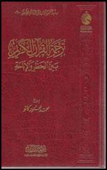 ترجمة القرآن الكريم بين الحظر والإباحة