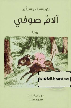 آلام صوفي