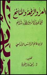 العز و الرفعة و المنافع للمجاهدين في سبيل الله بالمدافع