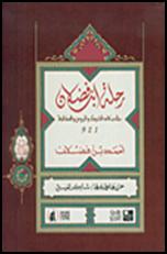 رحلة ابن فضلان إلى بلاد الترك والروس والصقالبة 921