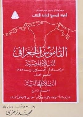 القاموس الجغرافي للبلاد المصرية : القسم الثاني الجزء الرابع