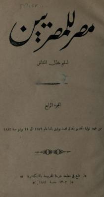 مصر للمصريين - المجلد الرابع و الخامس