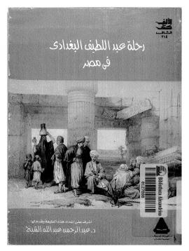 عبد اللطيف البغدادي في مصر