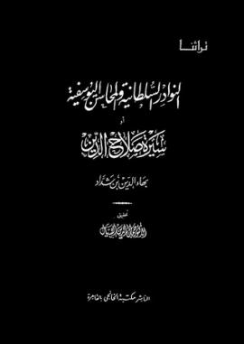 النوادر السلطانية والمحاسن اليوسفية أو سيرة صلاح الدين