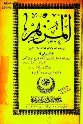 كتاب المزهر في علوم اللغة العربية وأنواعها