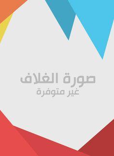 كتاب فتوح مصر و أخبارها