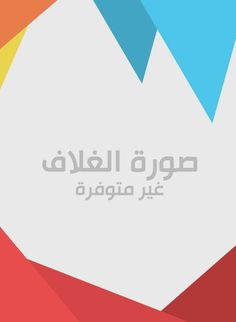 جريمة الاحتيال دراسة مقارنة.. قانون عام .. جامعة النجاح الفلسطينية