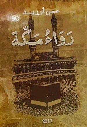 رواء مكة
