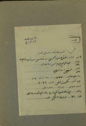 مفاتح اسرار الحسيني