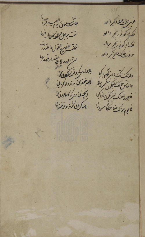 فارسي هيات
