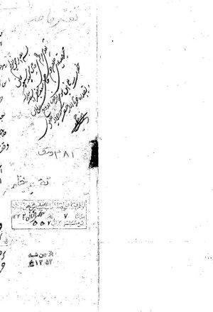 تفسير امام حسن عسگري
