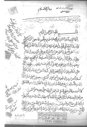 دعائم الاسلام