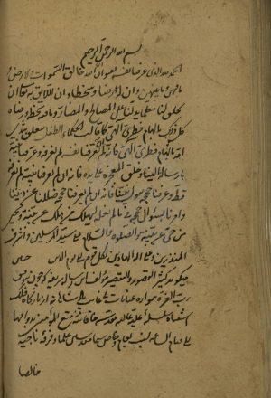 دانشنامهشاهي