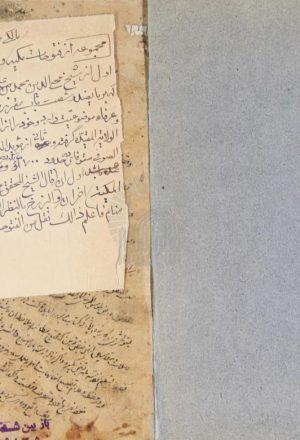 فتوحات المکيه في معرفـة اسرار المالکيه و الملکيه
