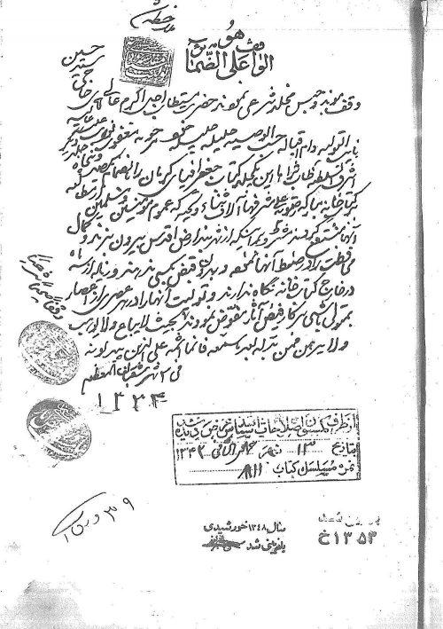 تاريخ و جغرافياي کرمان (ترجمه ـ)