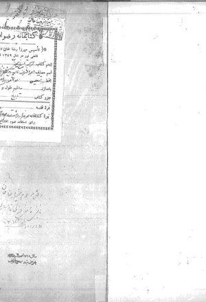 تاريخ يميني (ترجمه)