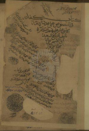کفايهالاثرفي النص علي الائمهالاثني عشر[منبع الکترونیکی]