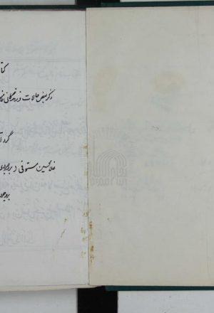 کوکب دري حجاز يا بشر کامل[منبع الکترونیکی]