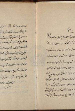 طب نادري (ترجمهـ)