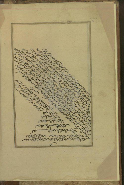 علم اليقين (ـ في اصول الدين)[منبع الکترونیکی]