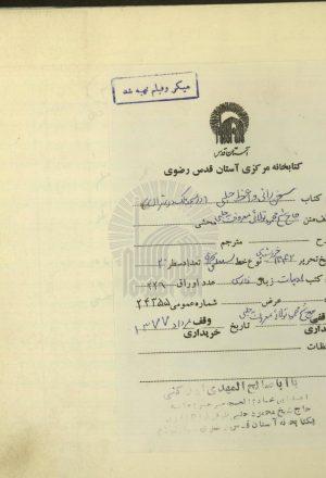 سخنراني واعظ حلبي در مسجد ملک تهران[منبع الکترونیکی]