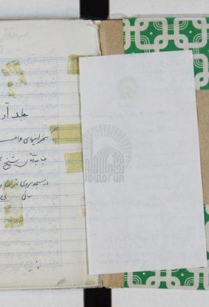 سخنراني واعظ حلبي در مسجد مروي تهران[منبع الکترونیکی]