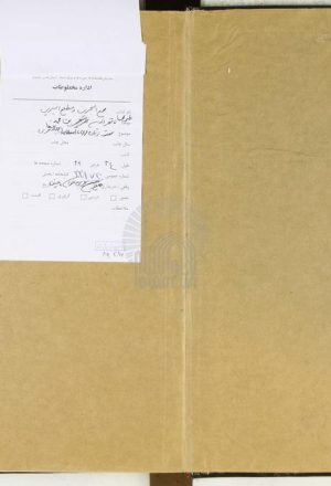 مجمع البحرين و مطلع النيرين