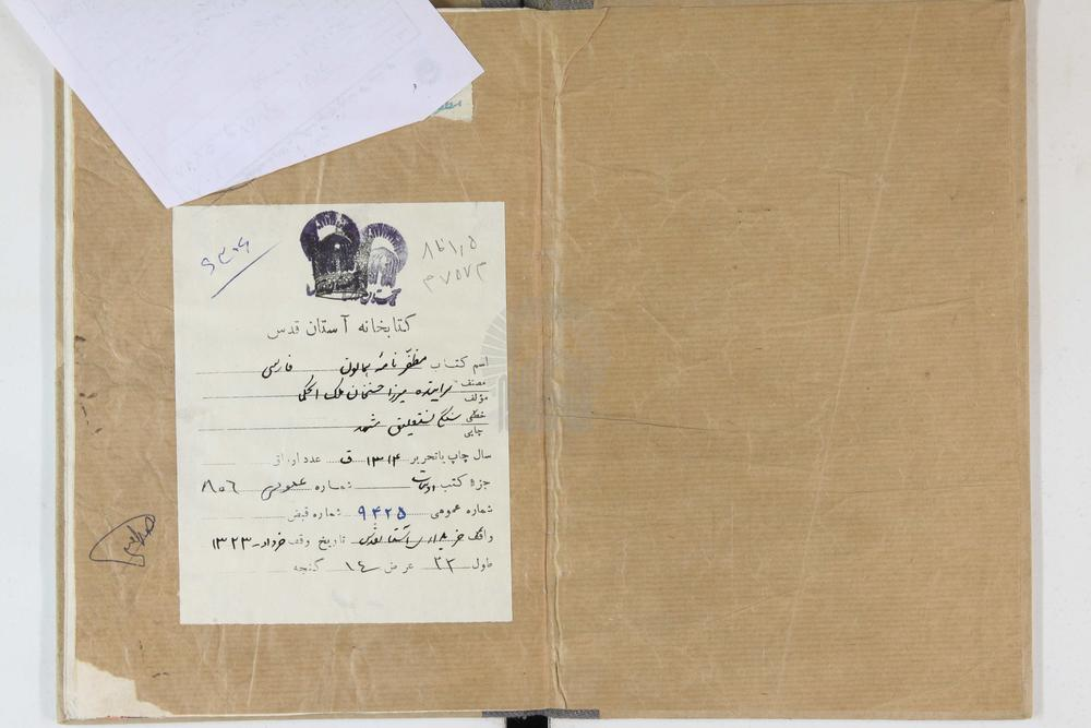 تحميل كتاب مظفر نامه همايون ل ملک الحکماء, حسن pdf