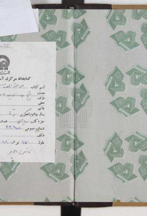 خلاصة الحساب به ضميمه رساله فارسي هيئة. رساله سي فصل[منبع الکترونیکی]