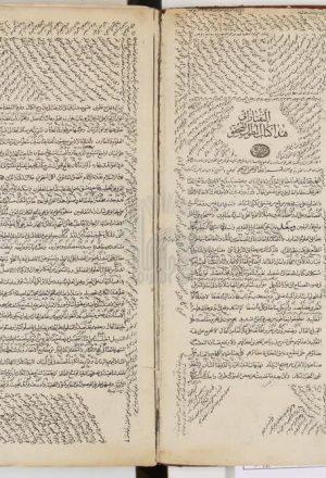 المطول[منبع الکترونیکی]