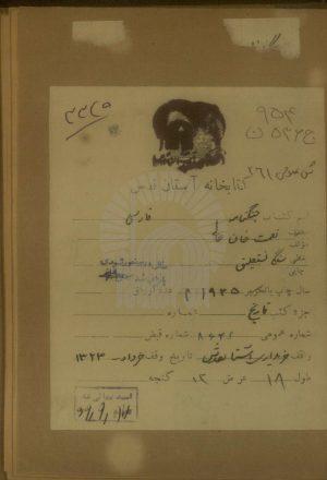 جنگ نامه نعمت خان عالي[منبع الکترونیکی]