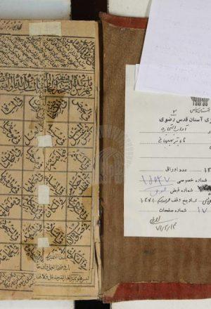 رساله جامعه مشتمله علي رسائل... مسمي به نجاة البعاد